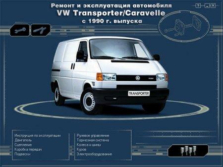 Руководство по ремонту и эксплуатации VW T4/TRANSPORTER/CARAVELLE (c 1990г.)