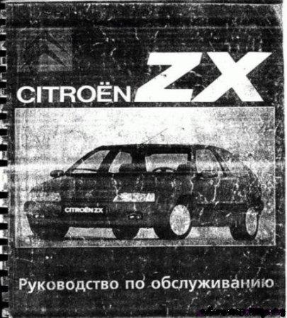 Руководство по ремонту и обслуживанию Citroёn ZX