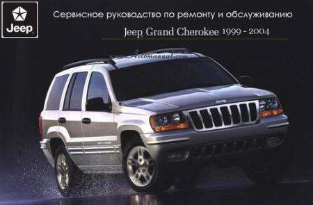 Руководство по ремонту и обслуживанию автомобиля Jeep Grand Cherokee WJ с 1999 по 2004