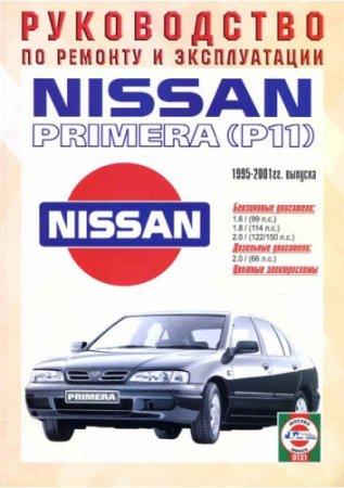 Руководство по ремонту и обслуживанию автомобиля Nissan Primera (P11) (1995-2001)