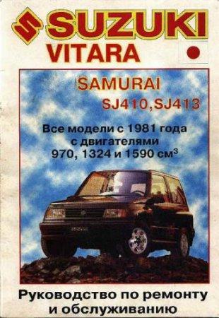 Руководство по ремонту и эксплуатации Suzuki Vitara, Samurai SJ410 SJ413 c 1981 с двигателями 970, 1324 и 1590