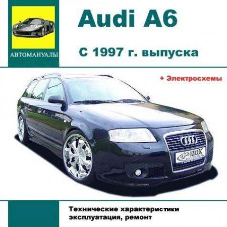 Руководство по ремонту и эксплуатации Audi A6 (c 1997г)