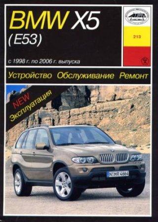 Руководство по ремонту и эксплуатации. BMW X5 (E53) 1998-2006 бензин / дизель
