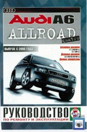 Руководство по ремонту и эксплуатации автомобиля Audi A6 Allroad Quattro