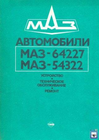 Руководство по ремонту и эксплуатации автомобиля МАЗ-64227 и МАЗ-54322