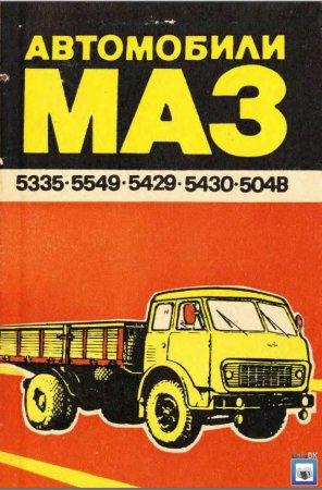Руководство по ремонту и эксплуатации автомобилей МАЗ-5335, МАЗ-5549, МАЗ-5429, МАЗ-5430, МАЗ-504В