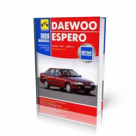 Руководство по ремонту и эксплуатации автомобиля Daewoo Espero  вып.с 1991 по 2000 гг.