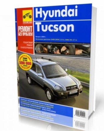 Руководство по ремонту и обслуживанию автомобиля Hyundai Tucson c 2004 года выпуска