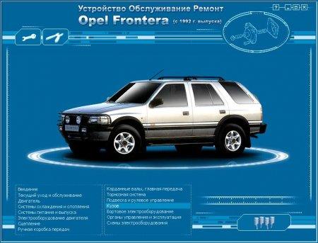 Мультимедийное руководство по ремонту и обслуживанию автомобиля Opel Frontera (1992-1999 гг. выпуска)