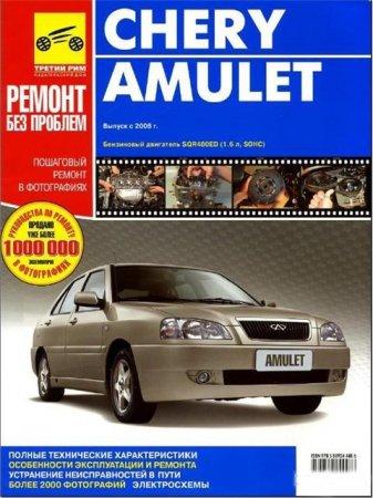 Мультимедийное руководство по ремонту и обслуживанию автомобиля Chery Amulet (2006-2010 гг. выпуска)