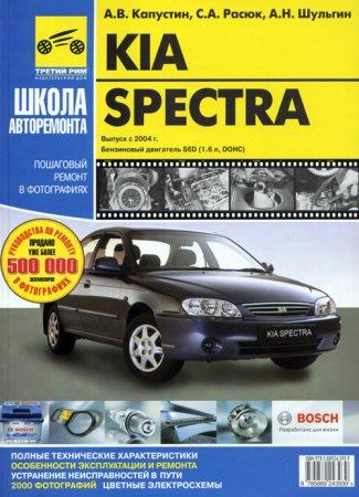 Руководство по ремонту и обслуживанию автомобиля Kia Spectra