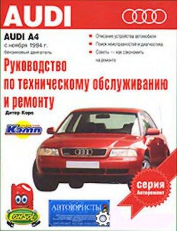 Руководство по ремонту и эксплуатации автомобиля Audi A4 выпуска с 1994 года