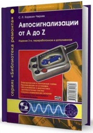 Автосигнализации от А до Z [2005] Скачать руководство