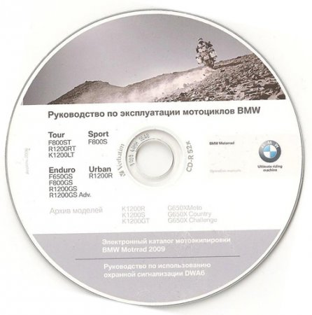 Руководство по ремонту и эксплуатации мотоциклов BMW