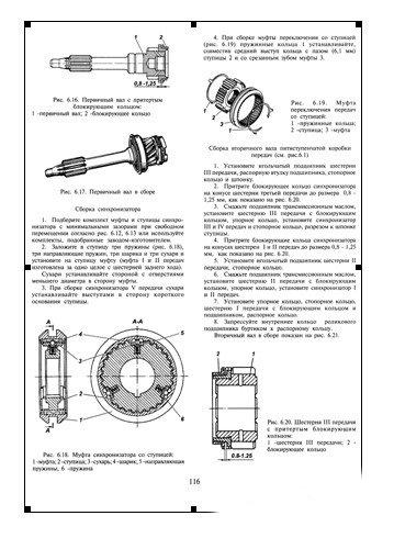 автомобиля УАЗ 31601,