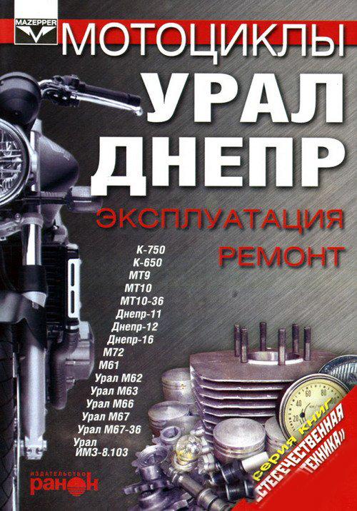 Мотоцикл М 66 Урал Инструкция По Эксплуатации - фото 6