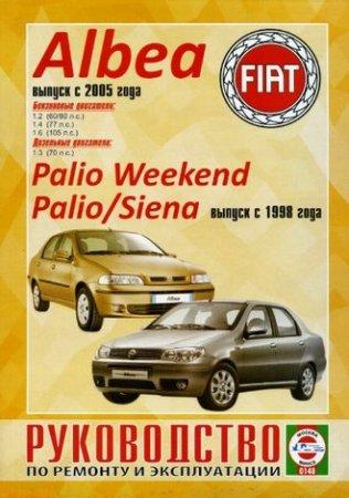 Руководство по ремонту и обслуживанию автомобилей FIAT Albea (2005), Palio, Siena, Palio Weekend (1990)