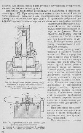 Руководство по ремонту и техническому обслуживанию автомобиля УАЗ-469 и УАЗ-469Б