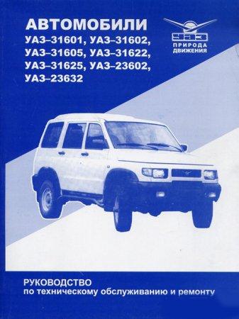 Руководство по ремонту и эксплуатации автомобиля УАЗ 31601, УАЗ 31602, УАЗ 31605, УАЗ 31622, УАЗ 31625, УАЗ 23602, УАЗ 23632
