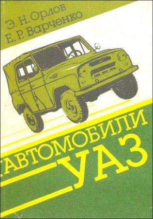 Руководство по эксплуатации и ремонту автомобилей УАЗ