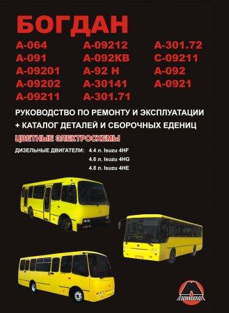Руководство по ремонту и эксплуатации автобусов Богдан