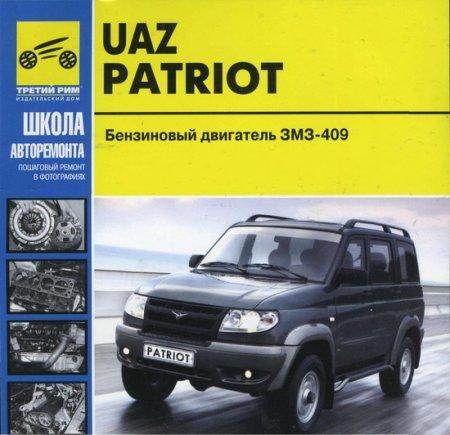 Руководство по ремонту и эксплуатации автомобилей Uaz Patriot