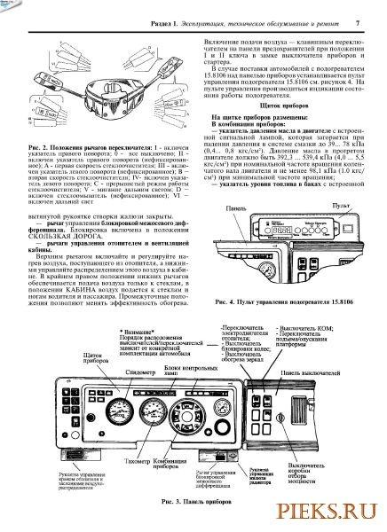 Ремонт и обслуживание камаз 5320