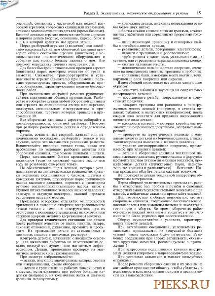 обслуживанию КамАЗ 5320,