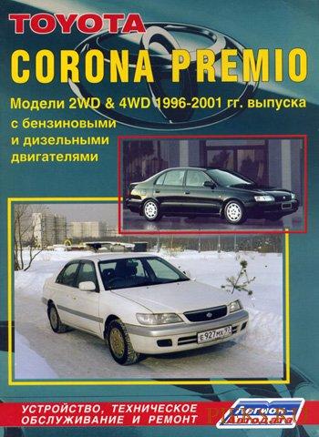 автомобиля Toyota Corona