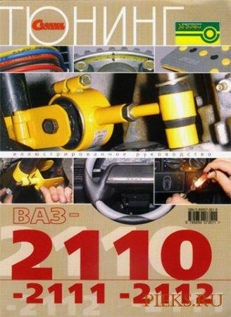 ремонт и обслуживание ваз 2111 скачать бесплатно