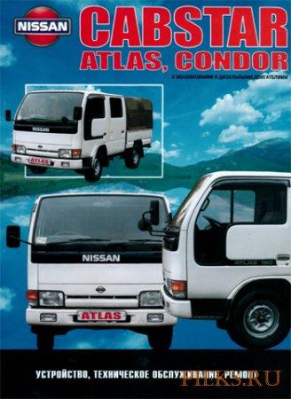 Руководство по ремонту и эксплуатации NISSAN CABSTAR, ATLAS (ATRAS), CONDOR выпуска с 1984 по 1996 гг.