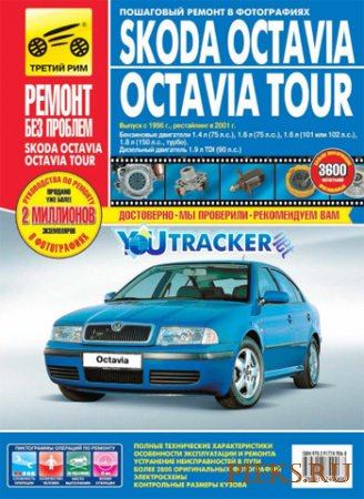Руководство по ремонту и эксплуатации автомобиля Skoda Octavia / Octavia Tour выпуска с 1996 года