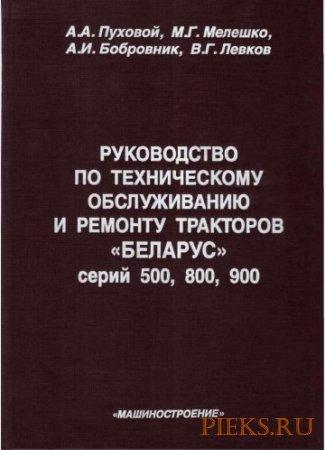 Руководство по техническому обслуживанию и ремонту тракторов БЕЛАРУС 500,800,900