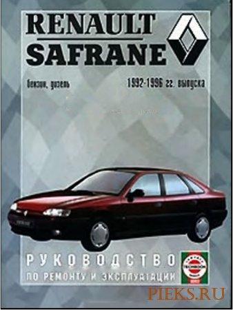 Руководство по ремонту и техническому обслуживанию автомобиля Renault Safrane