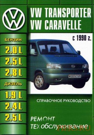 Руководство по ремонту и эксплуатации Volkswagen T4 / Caravelle с 1990 года выпуска