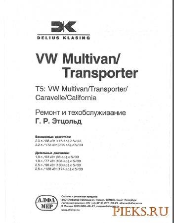 Руководство по ремонту и эксплуатации Volkswagen T5 с 2003 года выпуска