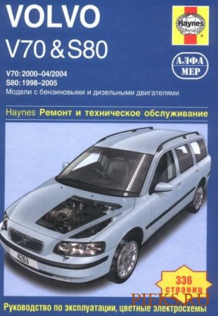 Руководство по ремонту и эксплуатации VOLVO V70 & S80