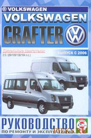Руководство по ремонту и эксплуатации Volkswagen Crafter
