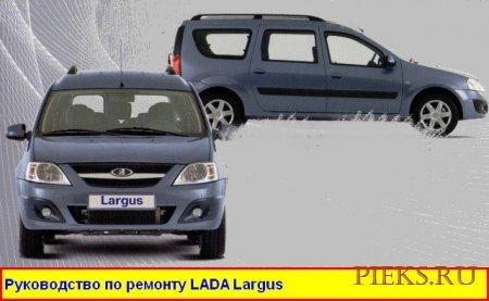 Руководство по  эксплуатации автомобиля LADA Largus и его модификаций (Лада Ларгус)