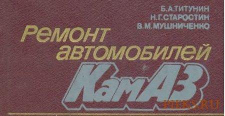 Руководство по ремонту автомобилей КамАЗ