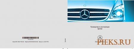 Руководство по  эксплуатации Mercedes-Benz Sprinter 906