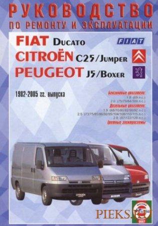 Руководство по ремонту и обслуживанию Fiat Ducato, Peugeot J5, Citroen C25 1982-2005 г.в.