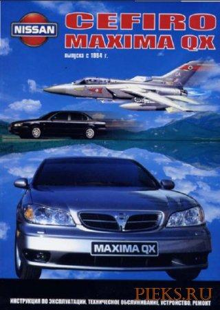 Руководство по ремонту и эксплуатации автомобиля  Nissan Cefiro, Maxima QX с 1994 года выпуска