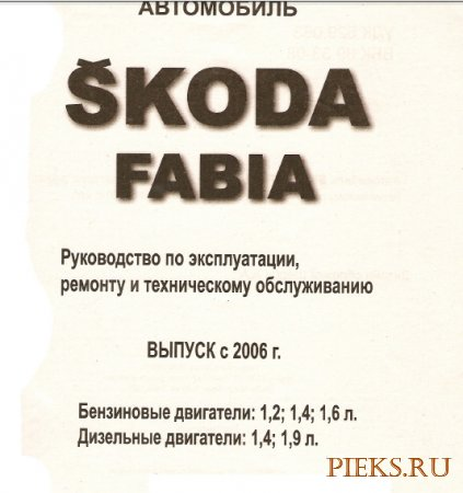 Руководство по ремонту и эксплуатации автомобиля Skoda Fabia с 2006 г. в.
