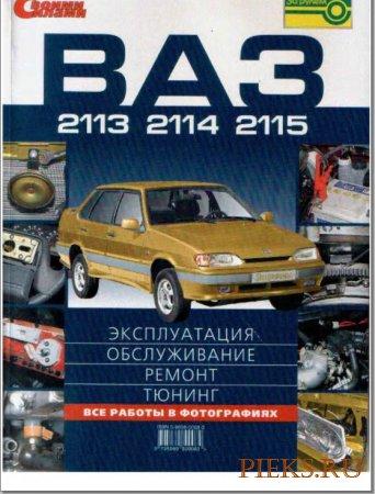 Руководство по ремонту и эксплуатации автомобиля  ВАЗ 2114