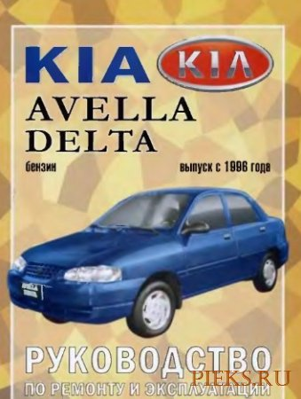 Kia Avella / Kia Avella Delta. Руководство по ремонту и эксплуатации
