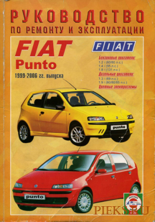 Fiat Punto. Руководство по ремонту и эксплуатации Fiat Punto 1999-2006 г выпуска