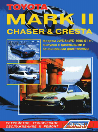 Toyota MARK 2, Chaser & Cresta. Руководство по техническому обслуживание и ремонту автомобиля Toyota MARK 2 Chaser & Cresta 1996-2001 г. выпуска