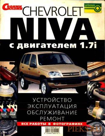 Chevrolet Niva ВАЗ 2123 Пособие по техническому обслуживанию и ремонту