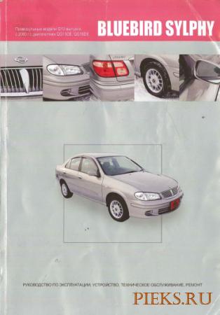 Nissan Bluebird/Nissan Sylphy c 2000 года выпуска - руководство по эксплуатации и ремонту